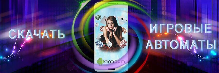 казино на Андроид